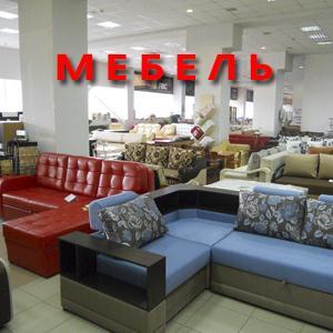 Магазины мебели Куньи