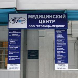Медицинские центры Куньи