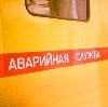 Аварийные службы в Кунье