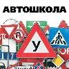 Автошколы в Кунье