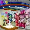 Детские магазины в Кунье